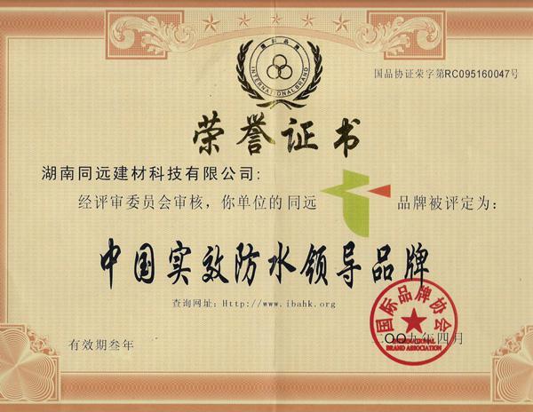 »                       荣誉资质 » 同远-中国实效防水