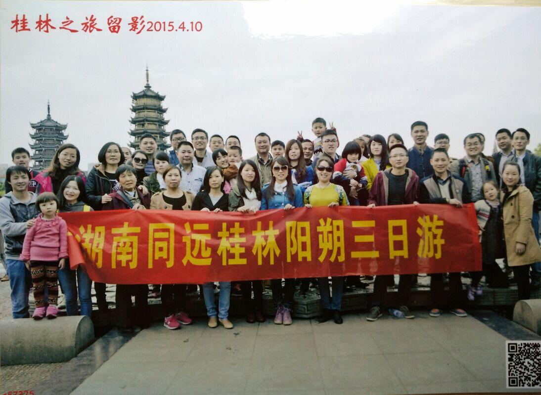 同远-桂林三日游大合照