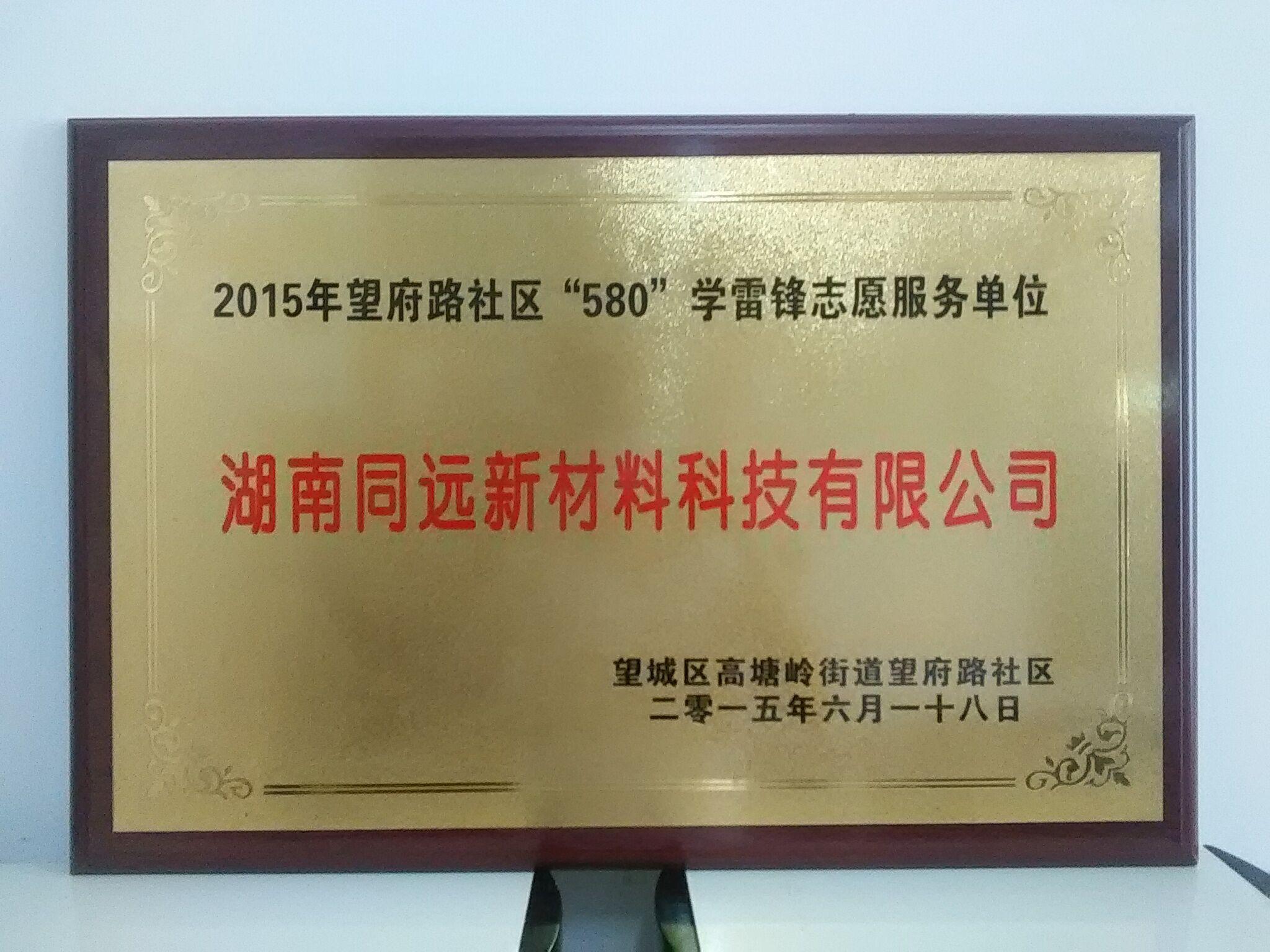 """2015年望府路社区""""580""""学雷锋志愿服务单位"""