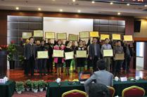 同远-员工表彰大会