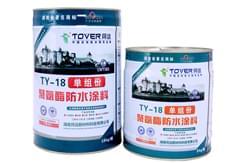 狂购双十二,同远防水聚氨酯防水涂料生产厂家热销中!
