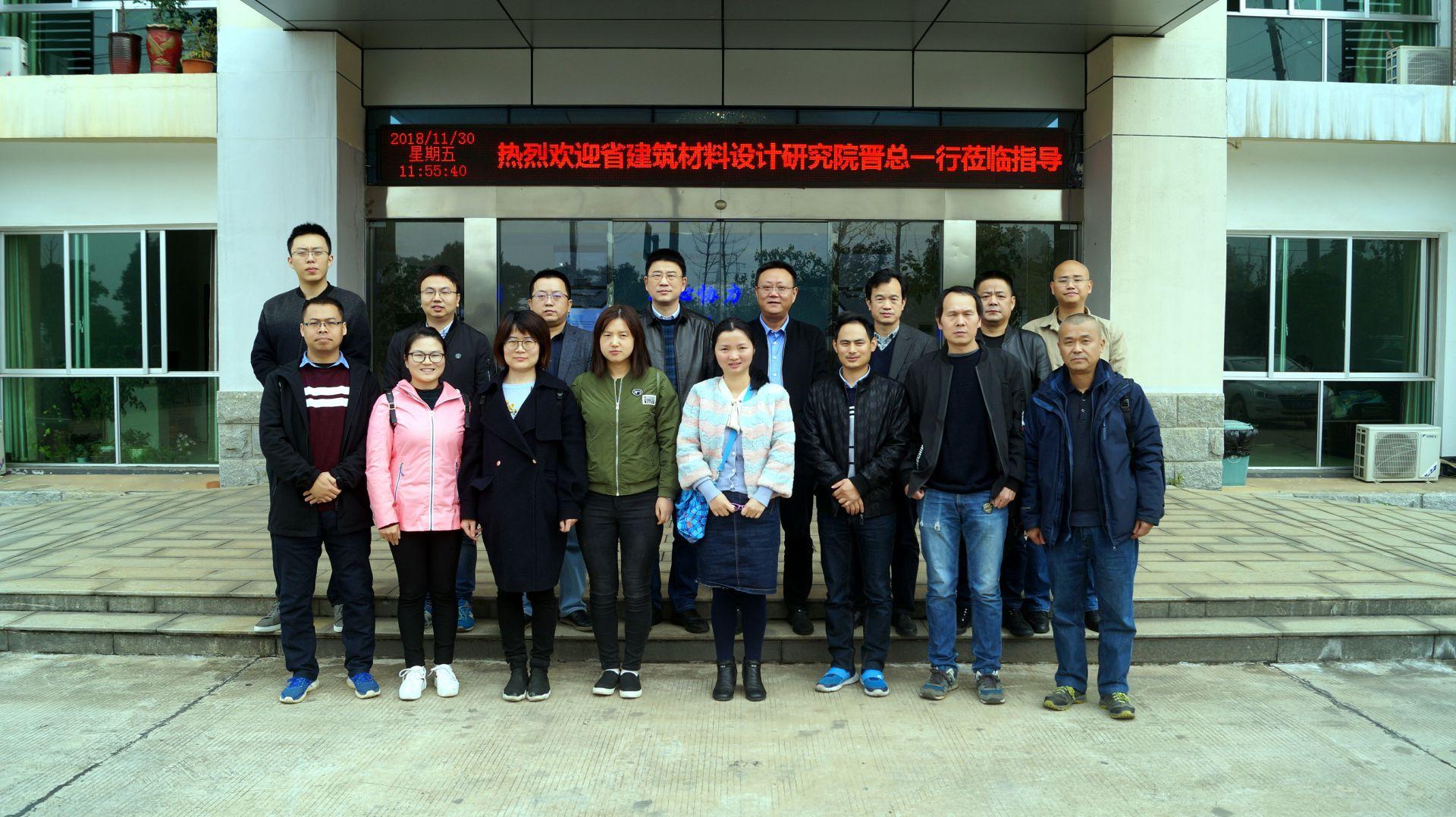湖南省建筑材料研究设计院晋董一行莅临指导