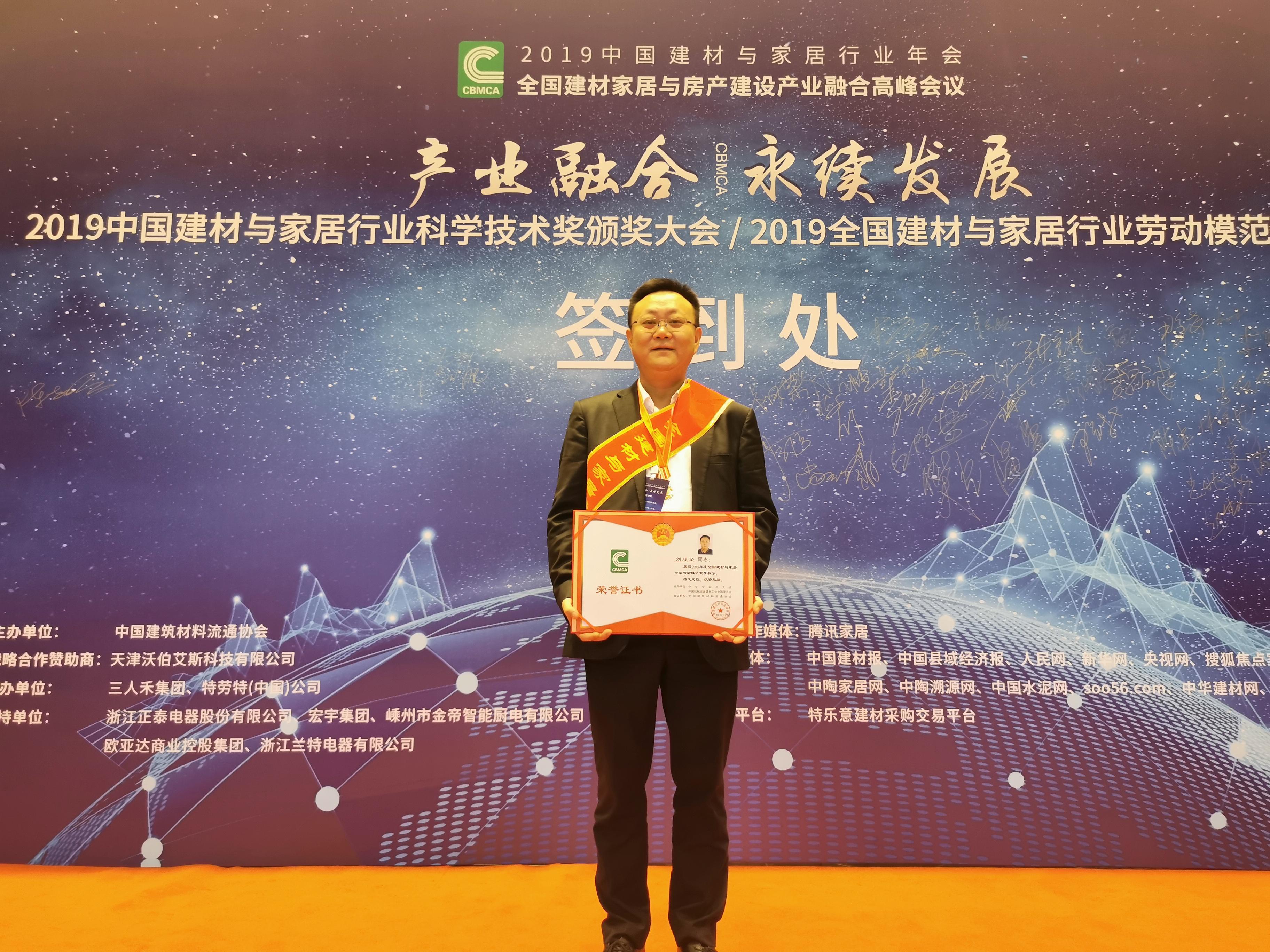 热烈祝贺 湖南同远新材料科技有限公司 董事长刘志坚 荣获全国建材劳动模范称号