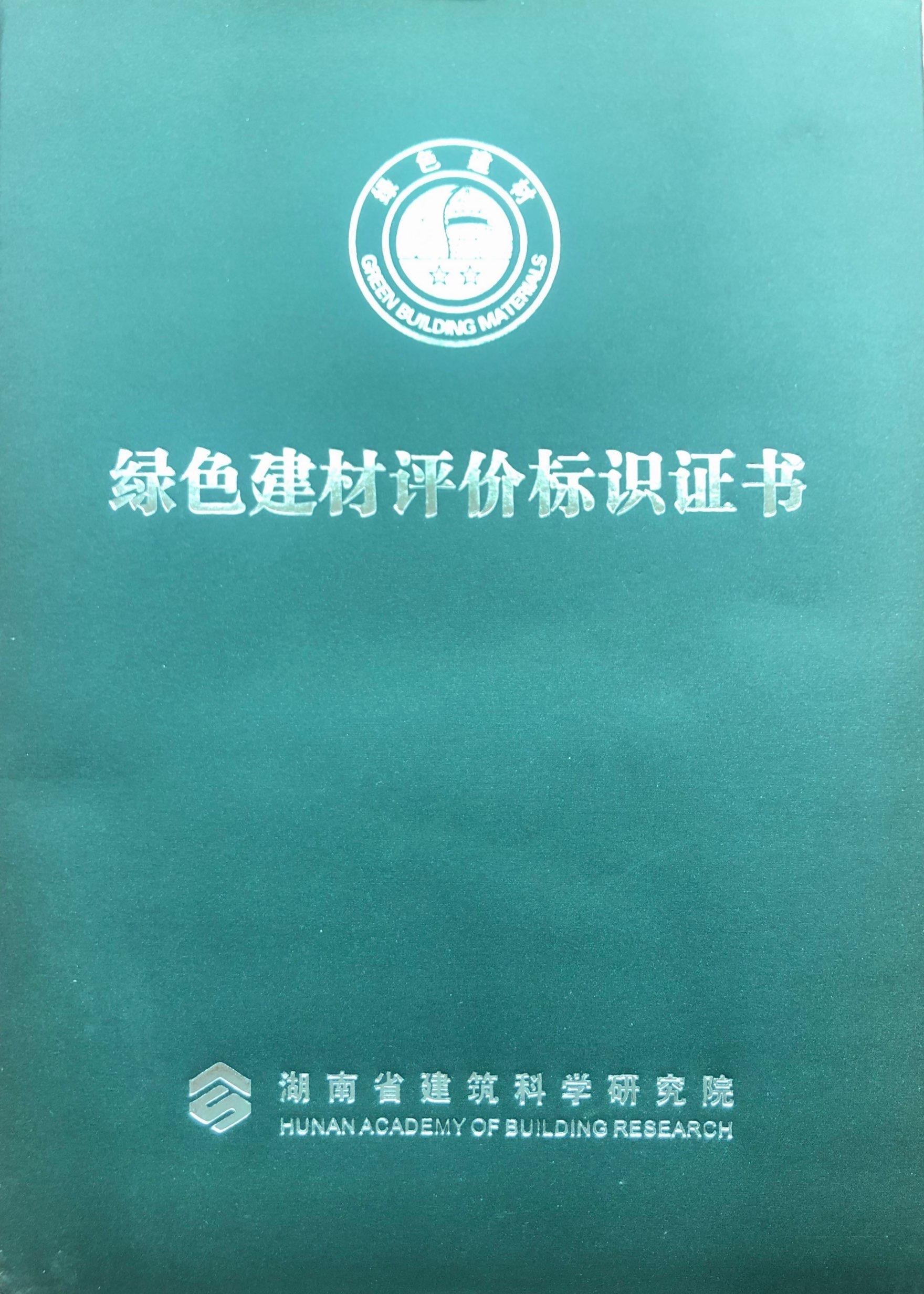 湖南同远新材料科技有限公司产品获得首张湖南省绿色建筑材料标识证书!
