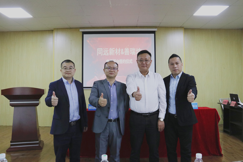 热烈祝贺 · 同远电商平台签约仪式圆满成功!