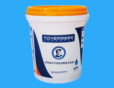 活性高分子改性沥青防水涂料