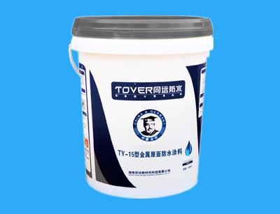 TY-15金属屋面防水涂料